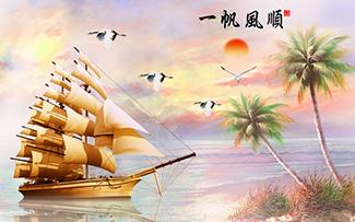 Thuận Buồm Xuôi Gió - XG9749